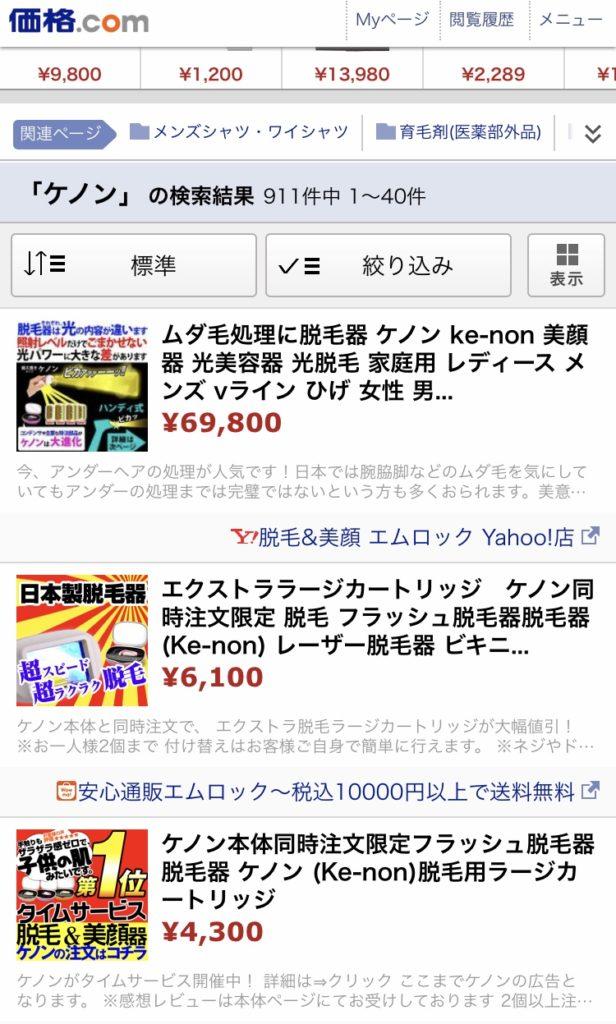 価格.comの最安値価格2