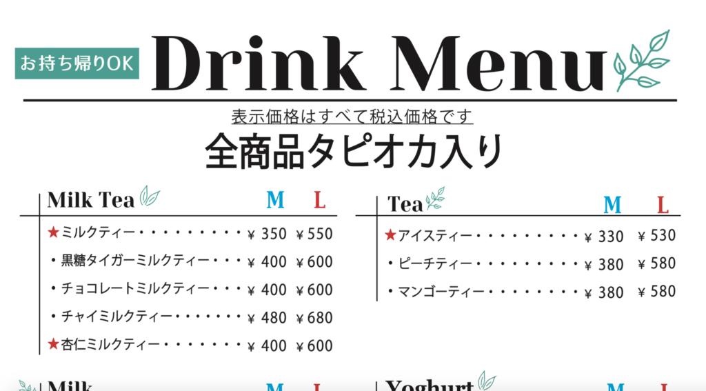 岡山 生タピオカのお店ブルプルのおすすめメニュー1