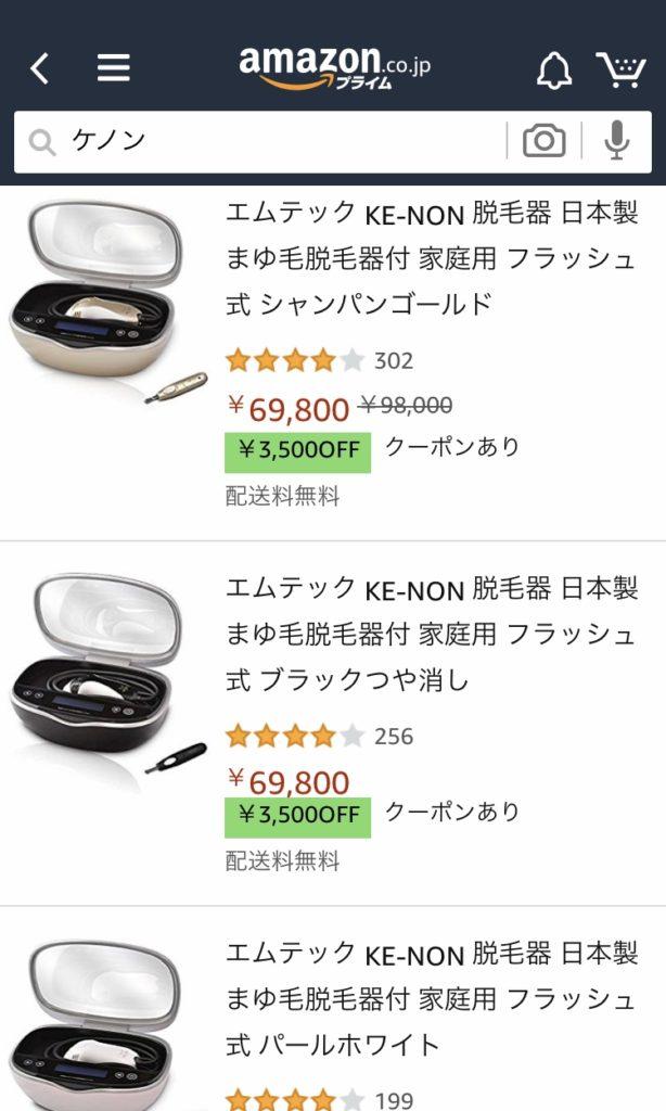 アマゾンの最安値価格