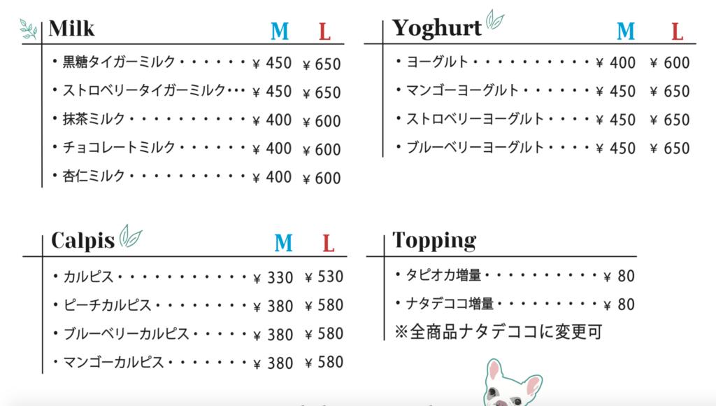 岡山 生タピオカのお店ブルプルのおすすめメニュー2