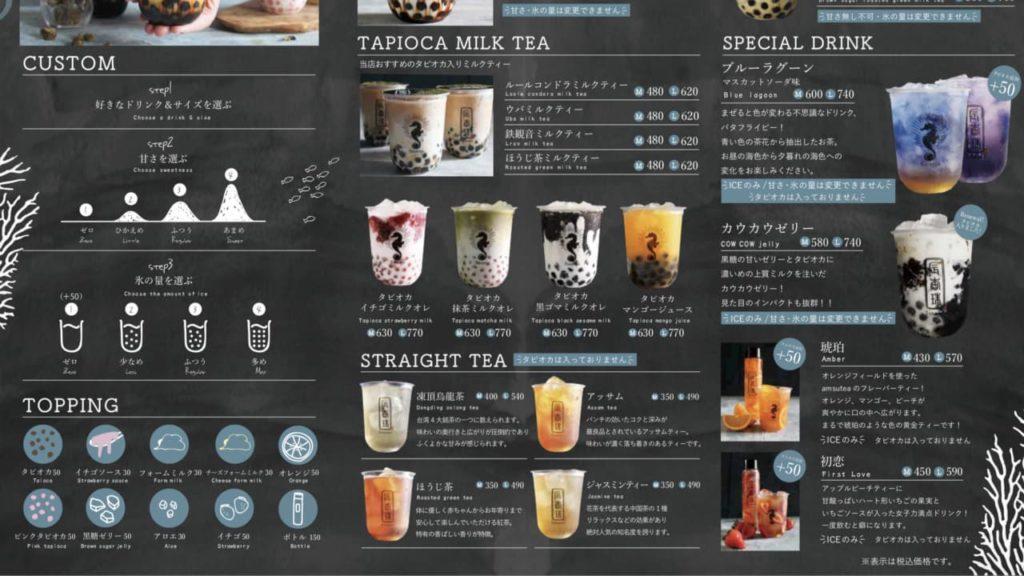 辰杏珠(シンアンジュ)のメニューと値段2