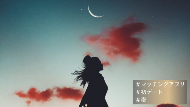 【マッチングアプリ】初デートの夜の流れ&デート後にやるべきこと