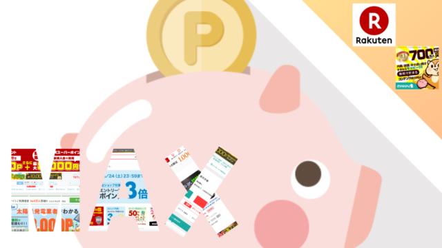 ケノンのおすすめの購入方法【ポイントサイト×楽天】還元率MAX!