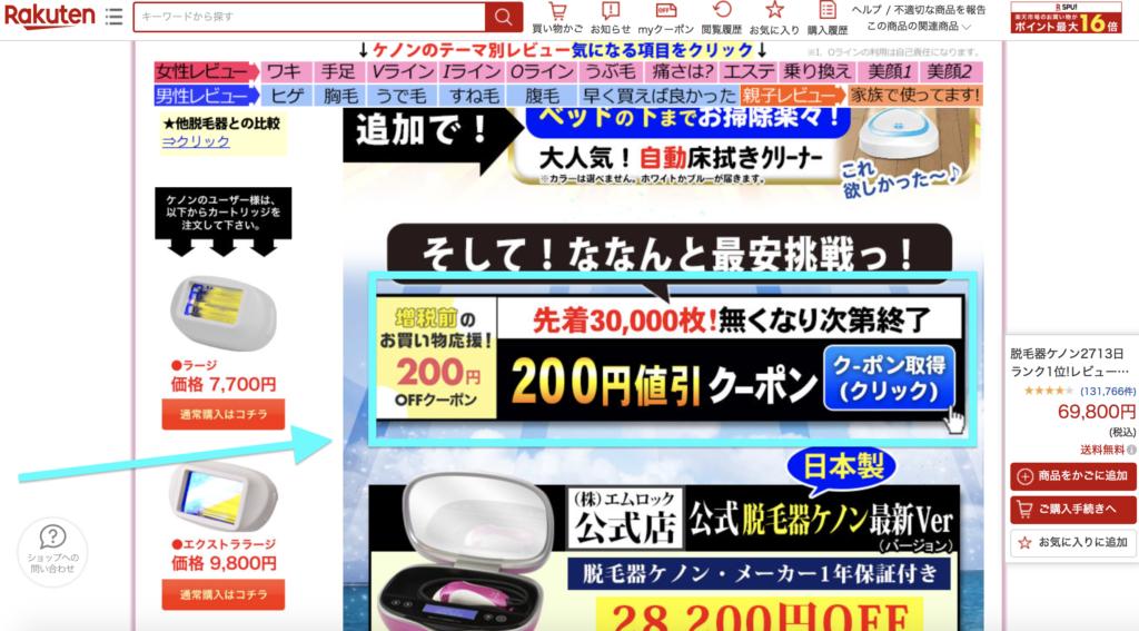 【ケノンの増税前セール】200円引きクーポン発見!