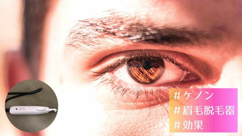 眉毛脱毛器の効果は薄いし、眉毛とiライン以外は痛すぎて使えない