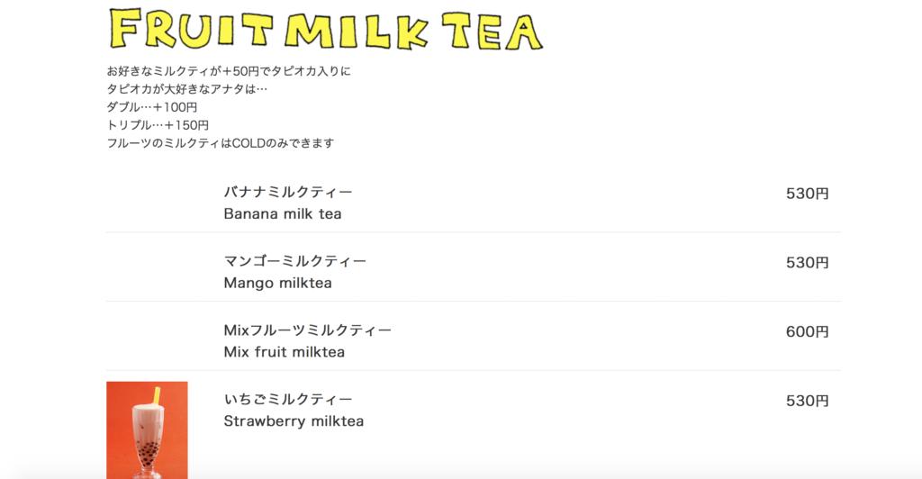 生タピオカ店「味庵茶坊」のおすすめメニュー2