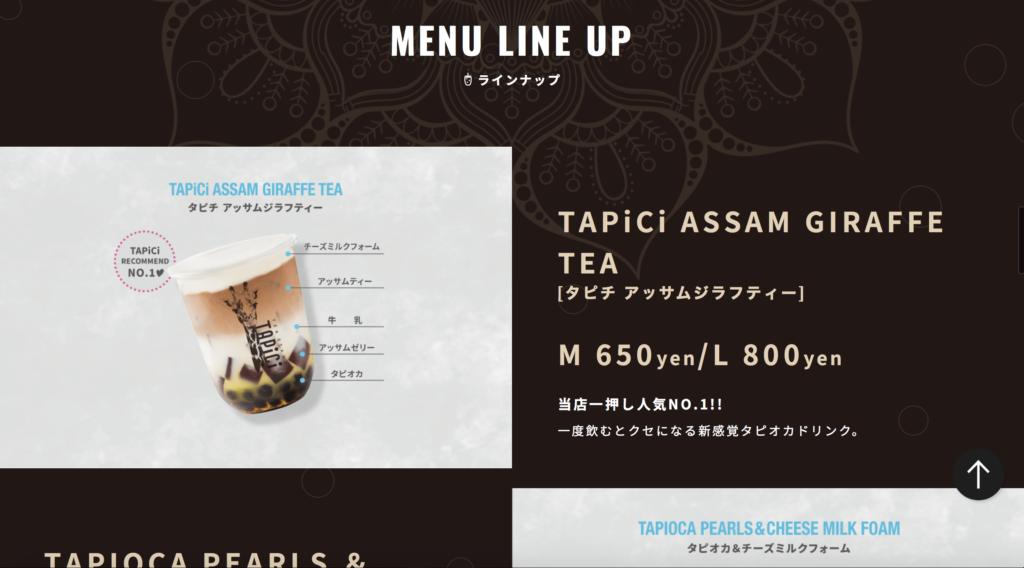 大阪 生タピオカ店10のメニュー1