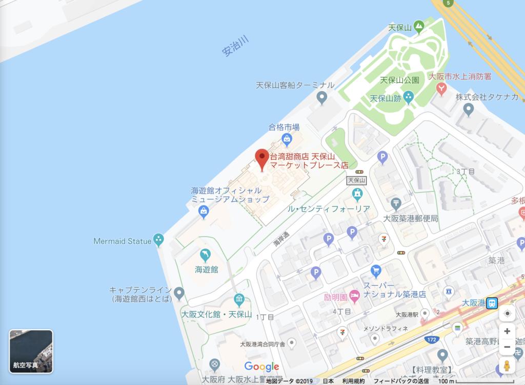 大阪 生タピオカ専門店1