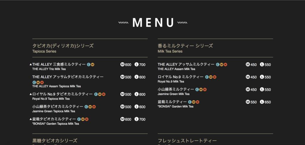 大阪の生タピオカ店2のメニュー1