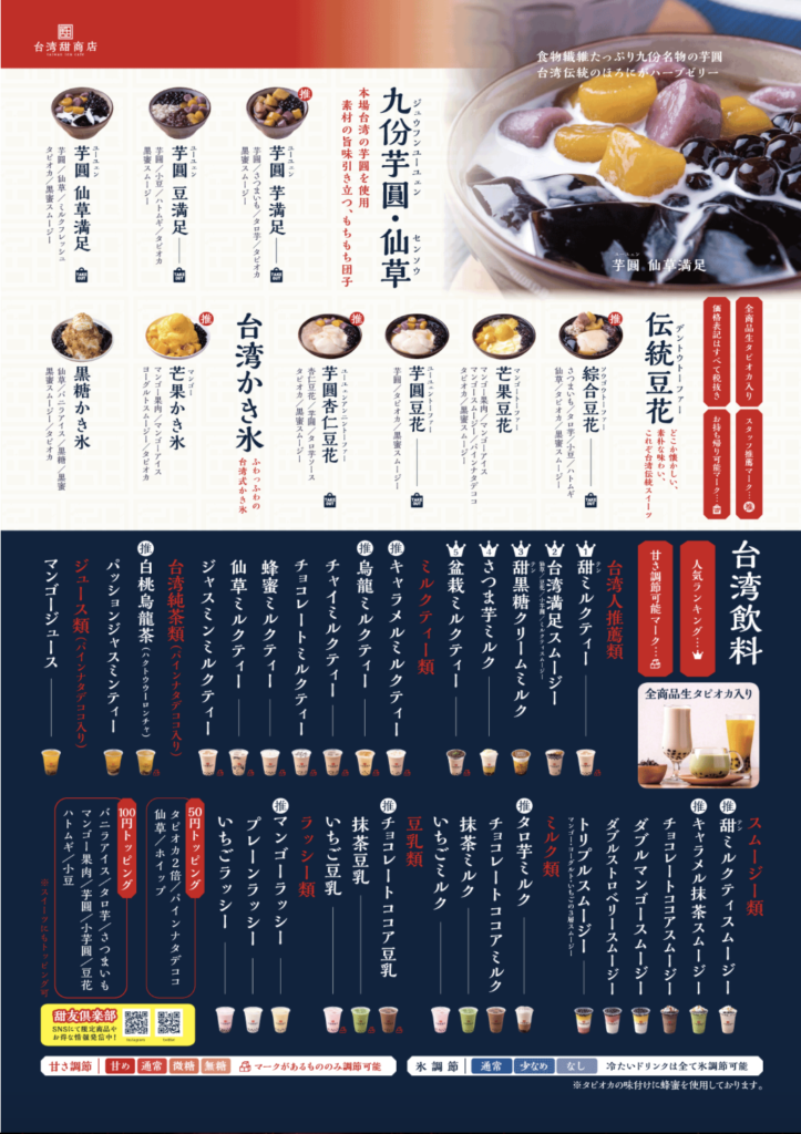大阪 生タピオカ店1のメニュー