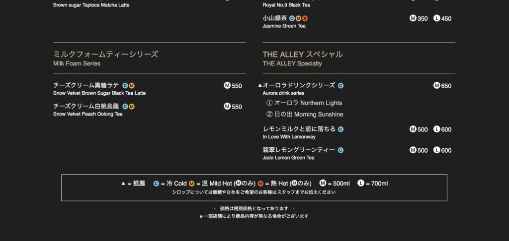 THE ALLEYの全タピオカメニューと値段3