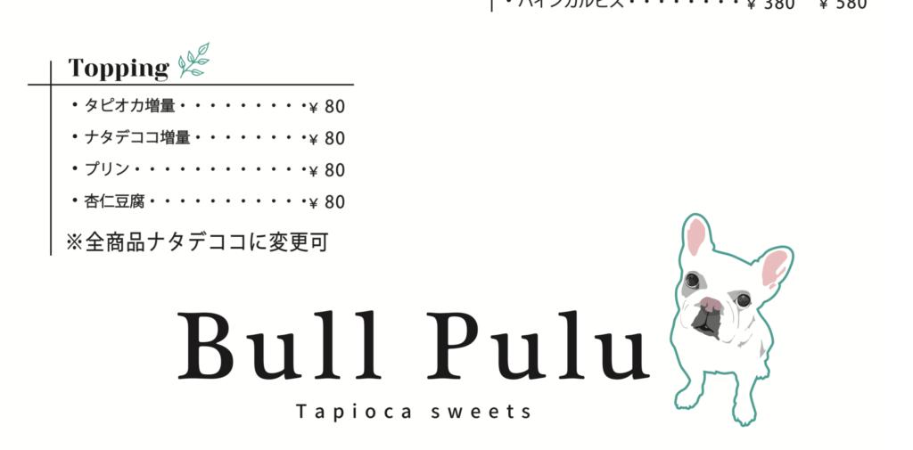 Bull Pulu (ブルプル)のおすすめメニュー3