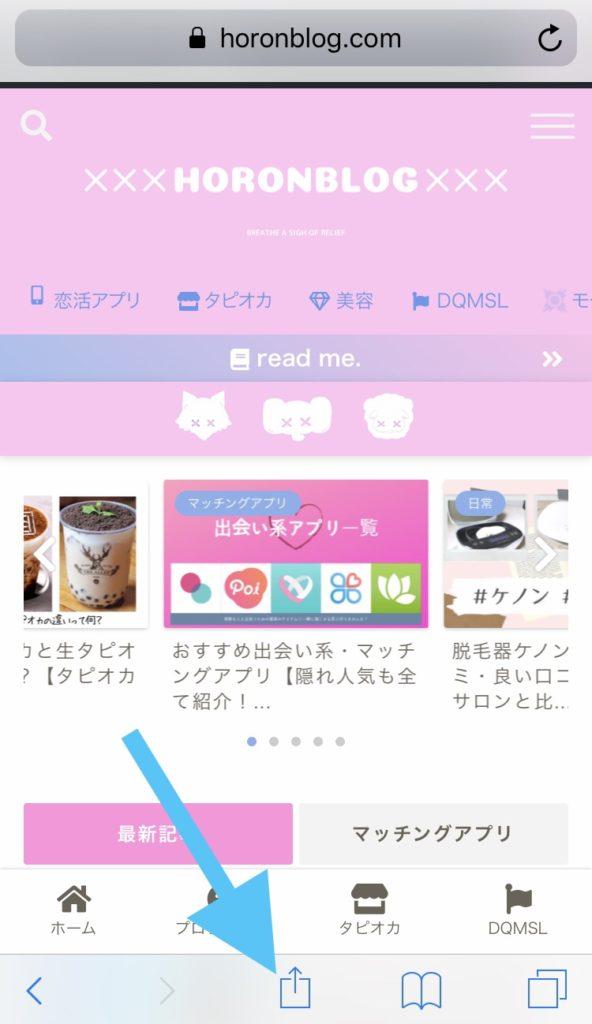 ブログをホームページに追加する方法3