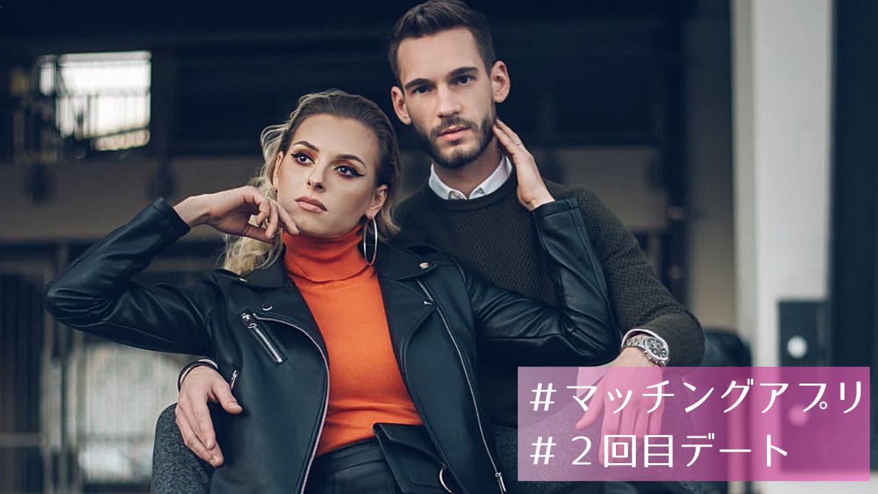 【マッチングアプリ】2回目のデートの場所・流れ・ポイントを解説!