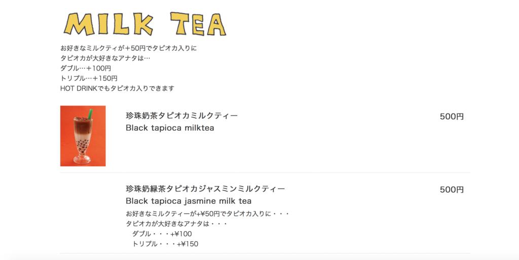 生タピオカ店「味庵茶坊」のおすすめメニュー1