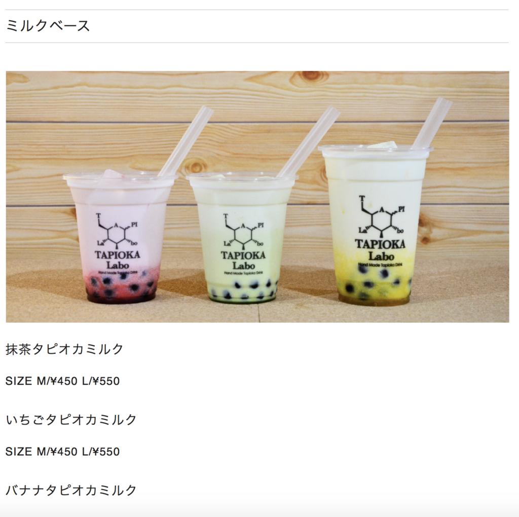 岡山 タピオカラボのおすすめメニュー3