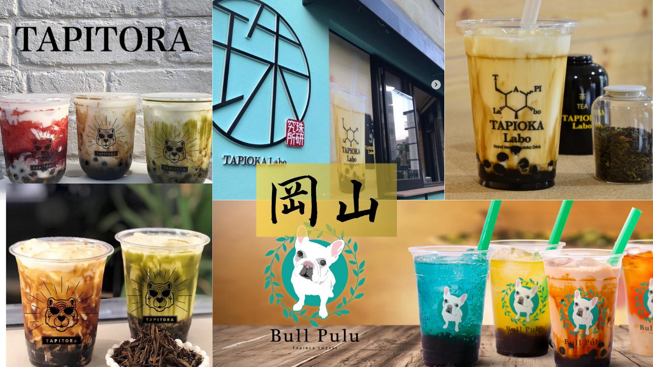 岡山県で生タピオカが食べれるお店・専門店をまとめてみた。