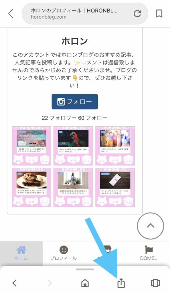 ブログをホームページに追加する方法0