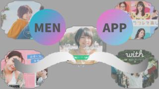 男性におすすめのマッチングアプリ5選【課金額と評価も紹介!】