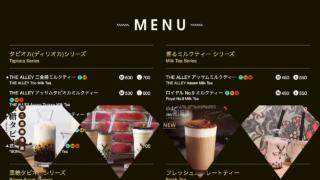 THE ALLEYのタピオカおすすめメニュー3選!京都店情報込み