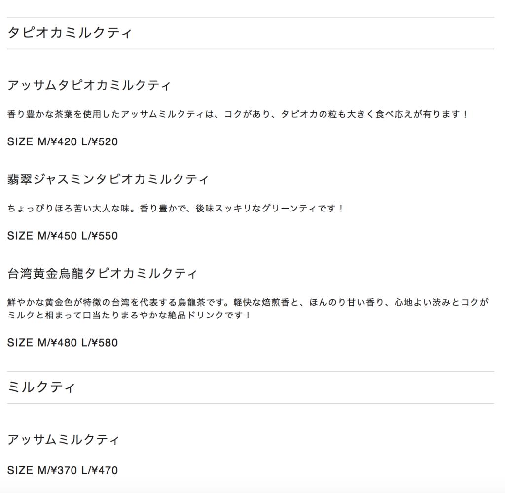 岡山 タピオカラボのおすすめメニュー2