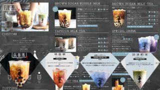 辰杏珠(シンアンジュ)のタピオカおすすめメニュー【5選】