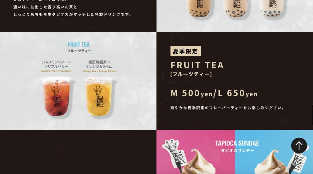 大阪 生タピオカ店10のメニュー5