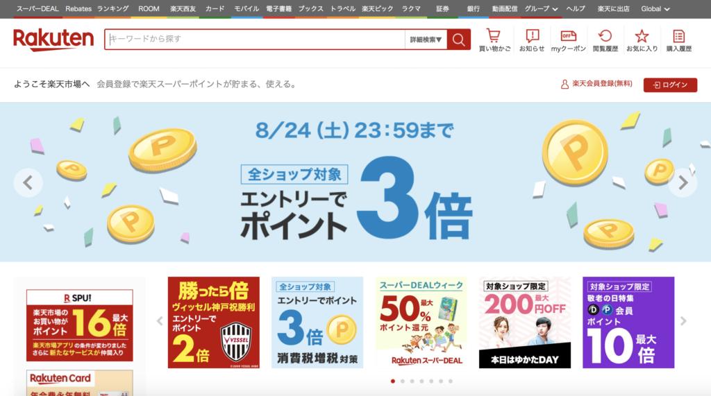 ポイントサイト×楽天で還元率をMAXにしてケノンを購入する方法3