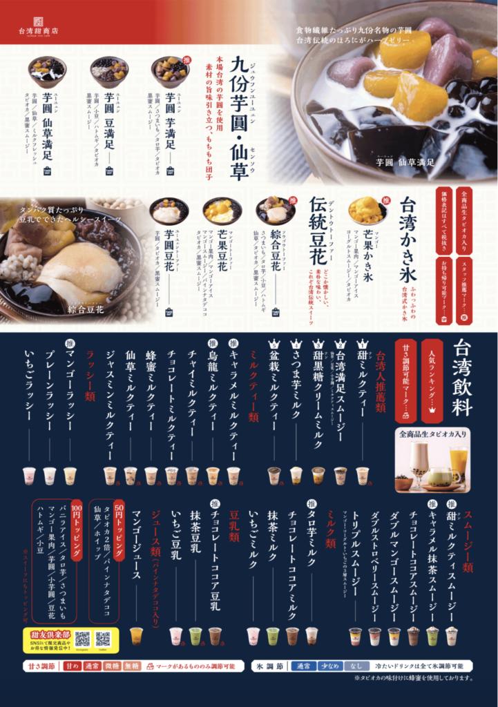岡山 台湾甜商店のおすすめメニュー1