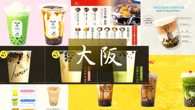 大阪で生タピオカが食べれるお店・専門店をまとめてみた!