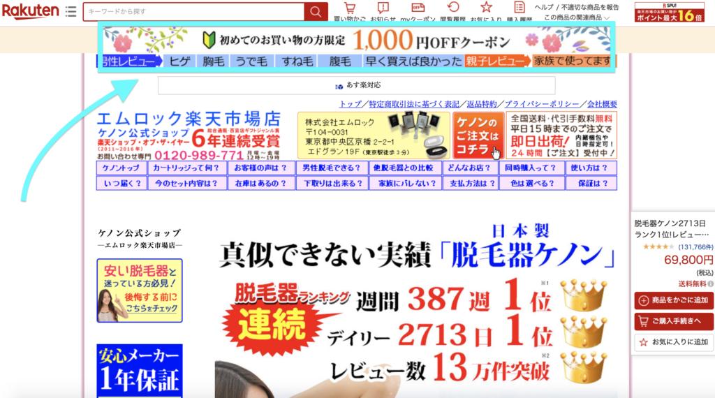 脱毛器ケノンの1000円値引き