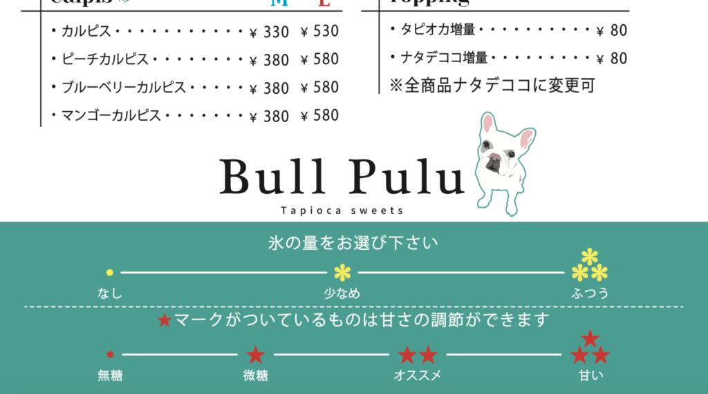 岡山 生タピオカのお店ブルプルのおすすめメニュー3