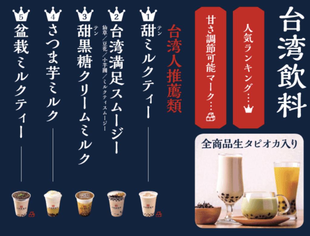 岡山 台湾甜商店のおすすめメニュー2