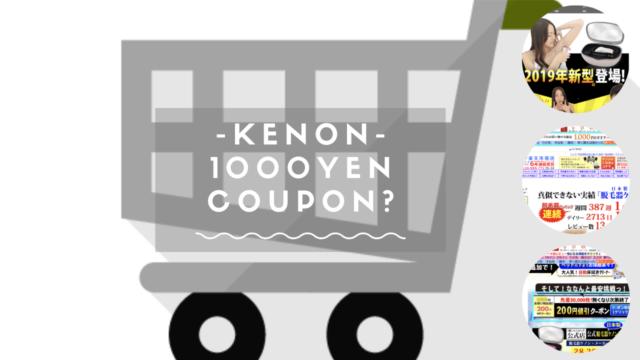 脱毛器ケノンの1000円値引きやクーポンについて調査