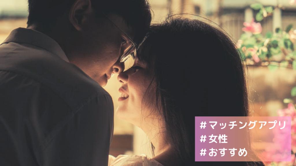 女性がマッチングアプリで安全かつ真剣に恋活を励むには?
