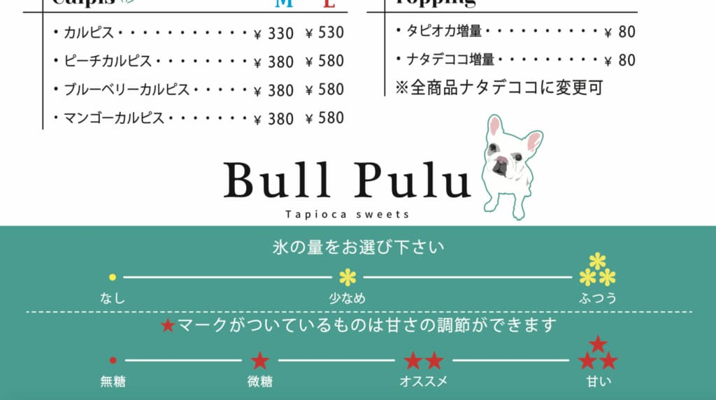Bull Pullのおすすめメニュー4