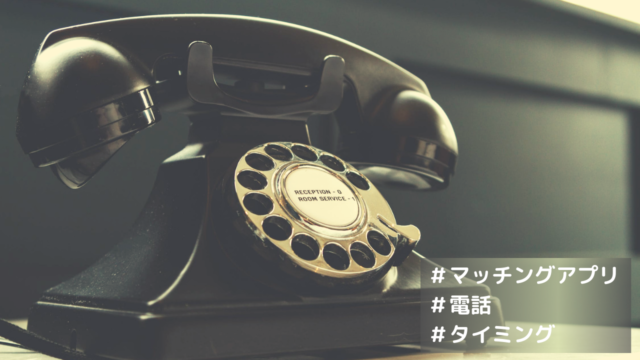 マッチングアプリ【繋がりやすい電話のタイミングはいつ?】