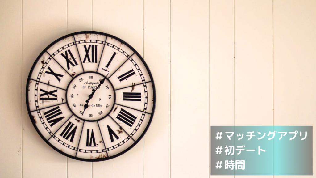 マッチングアプリ【初デートのおすすめ時間帯(デートプラン)】