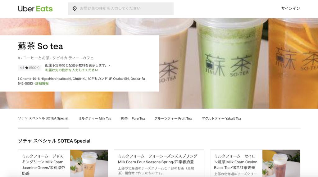 蘇茶(SO-TEA)の特徴3
