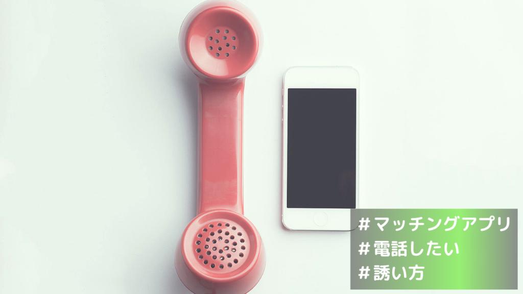 マッチングアプリで相手と電話したいなら知っておくべきこと