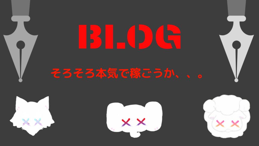 ブログで稼ぐ方法を大学生にガチで教えます!【これでバイト不要。】