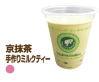 京抹茶手作りミルクティー