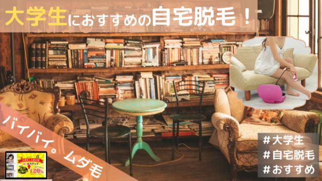 毛深い大学生におすすめの自宅脱毛【神すぎる家庭用脱毛器を紹介!】
