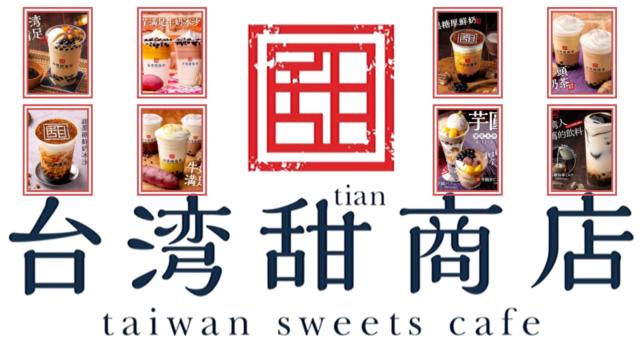 台湾甜商店のタピオカおすすめメニュー【美味すぎる3選】