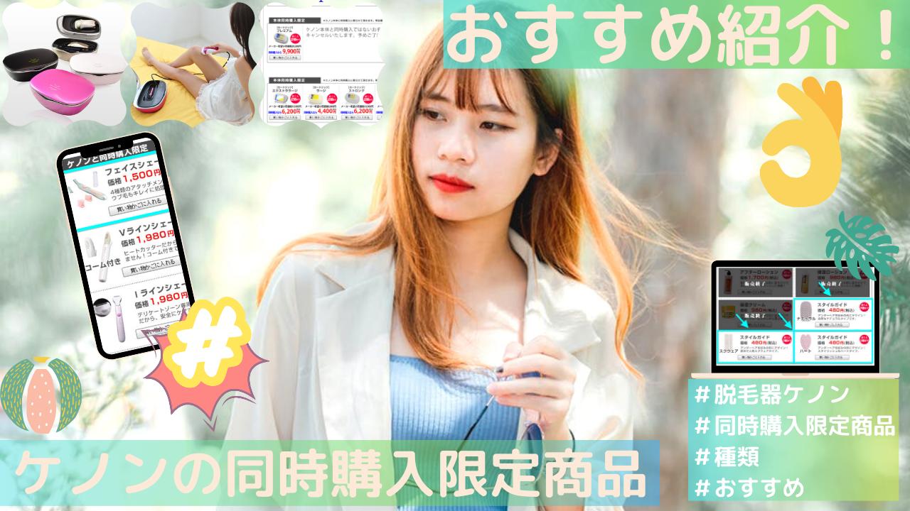 脱毛器ケノン【同時購入限定商品の種類・特徴・おすすめを紹介!】