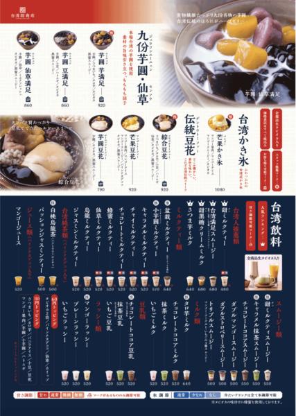 台湾甜商店の全メニューと値段