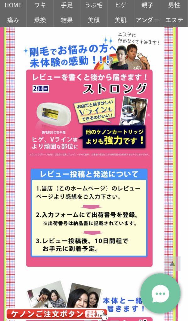 公式サイトでケノンをお得に買う方法・流れ・手順16