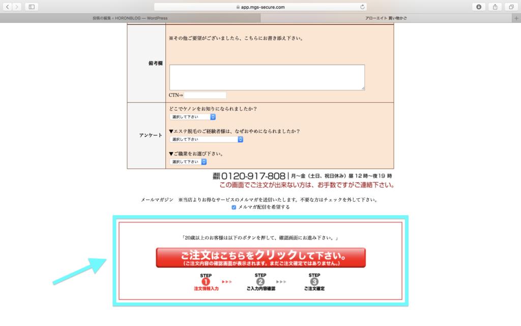 ケノンのPC版公式サイトを分かりやすく案内!27