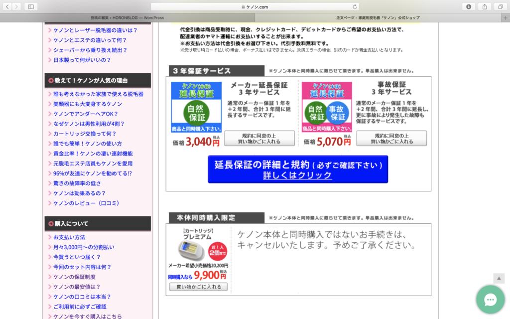 ケノンのPC版公式サイトを分かりやすく案内!17