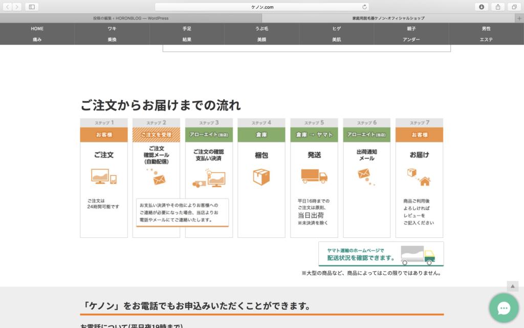 ケノンのPC版公式サイトを分かりやすく案内!11